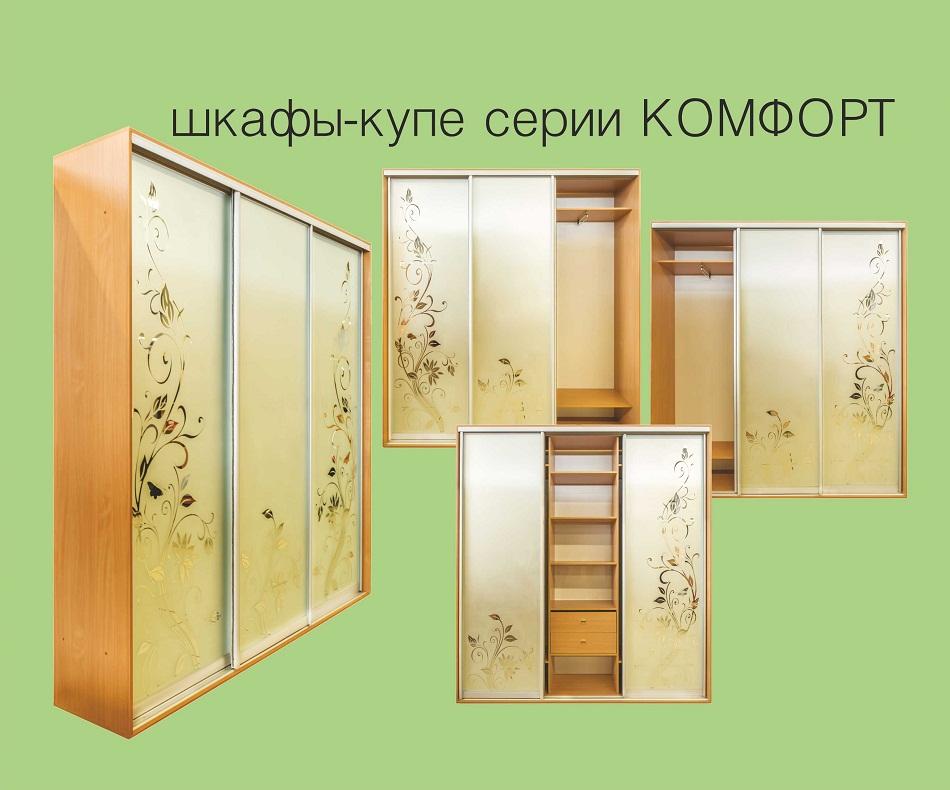 kupe_komfort